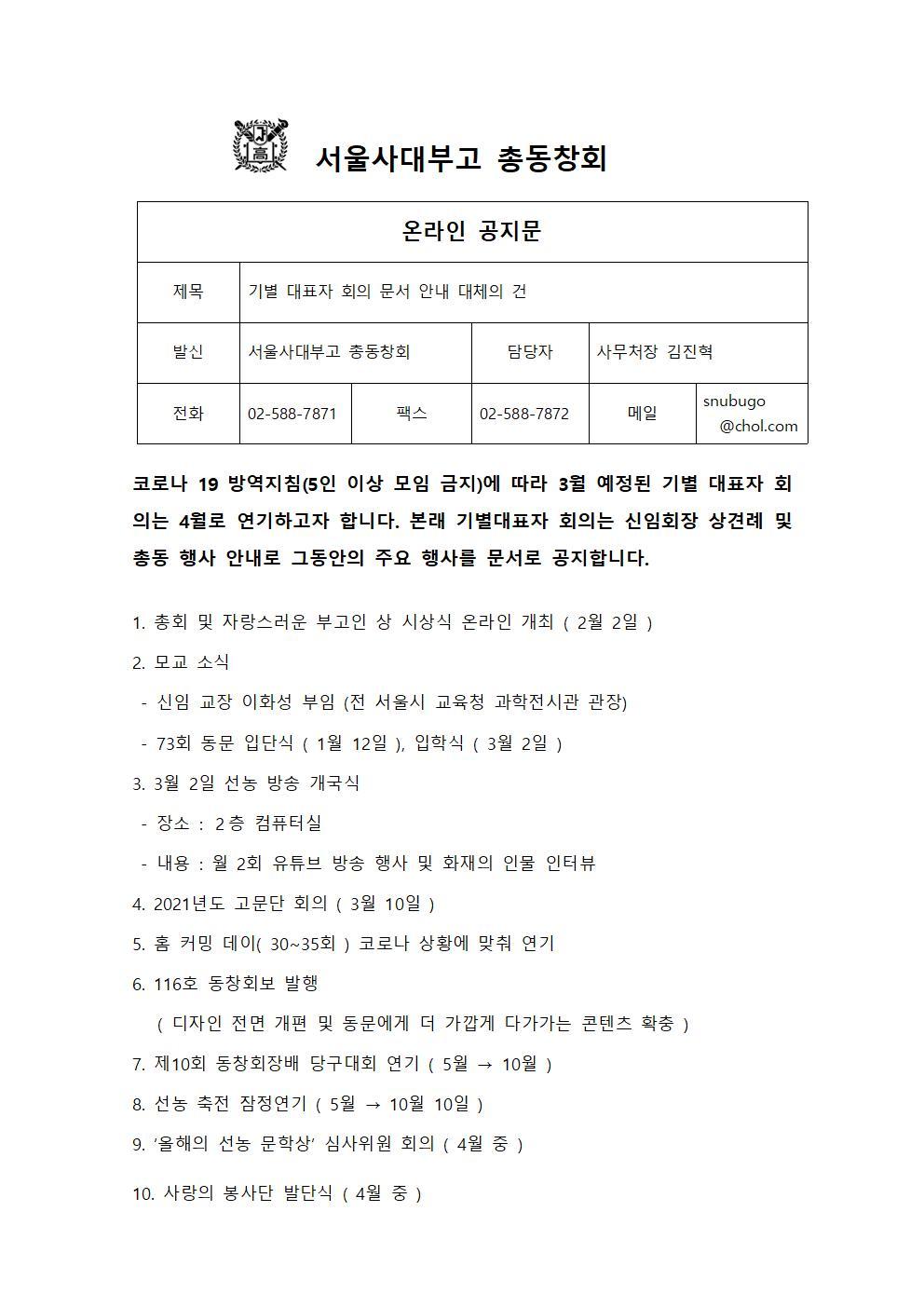 기별회장단회의 문서 안내001.jpg
