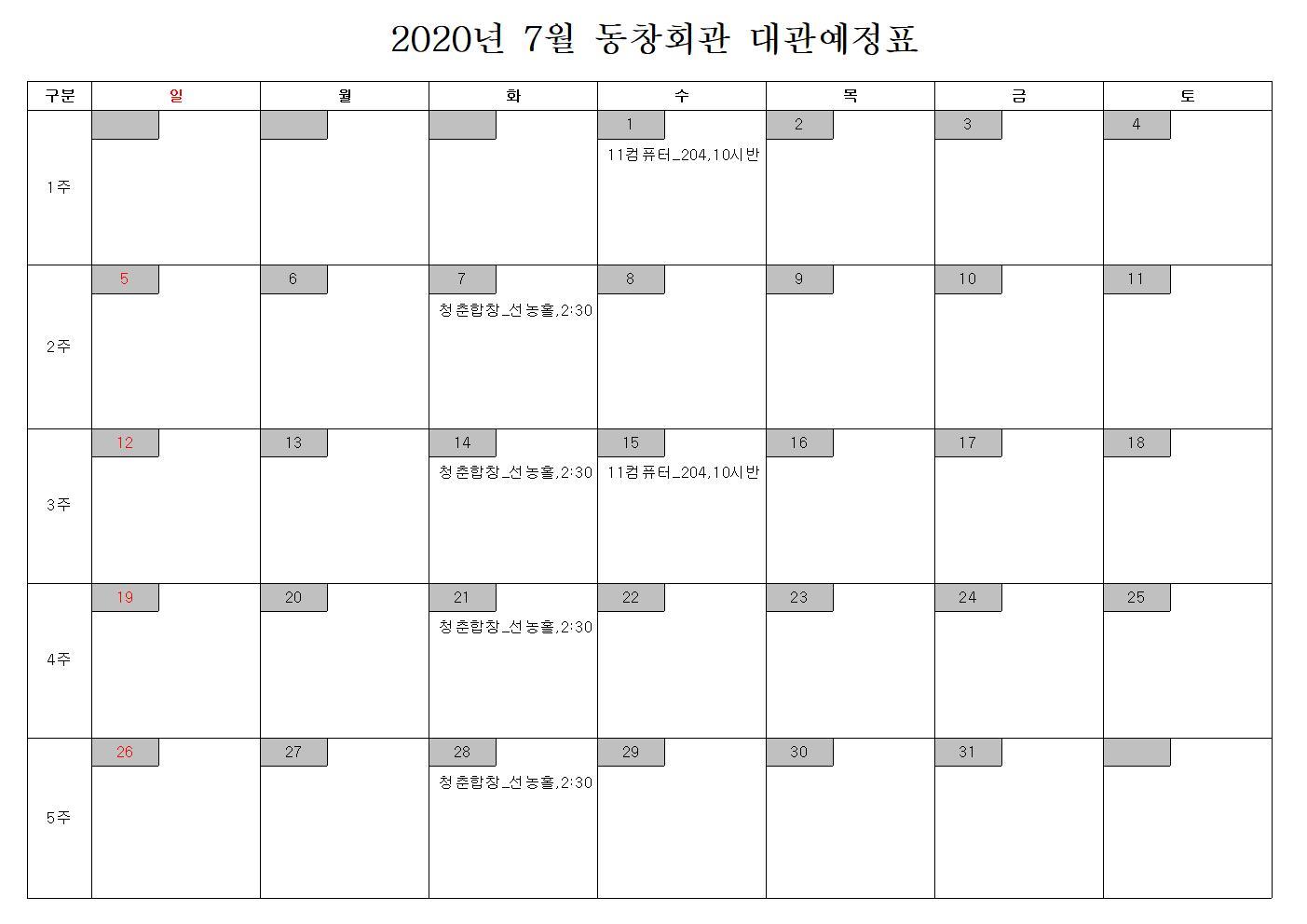 7월 동창회관 대관예정표.jpg