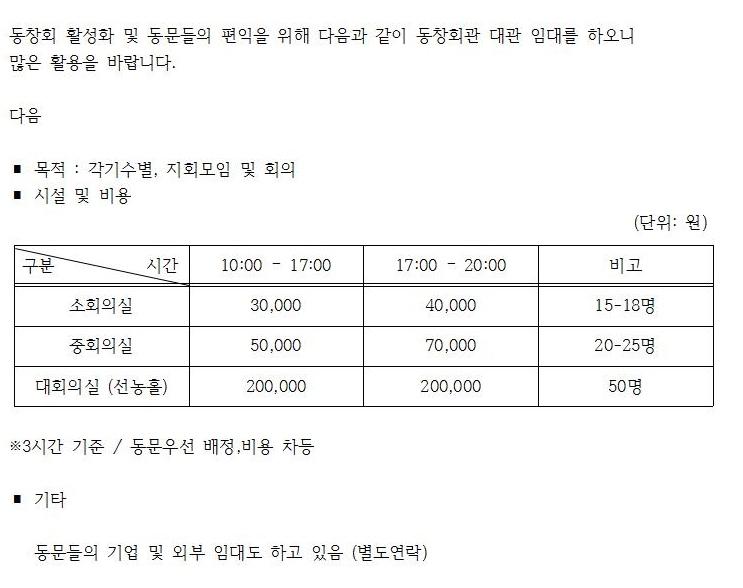 동창회 활성화 및 동문들의 편익001.jpg
