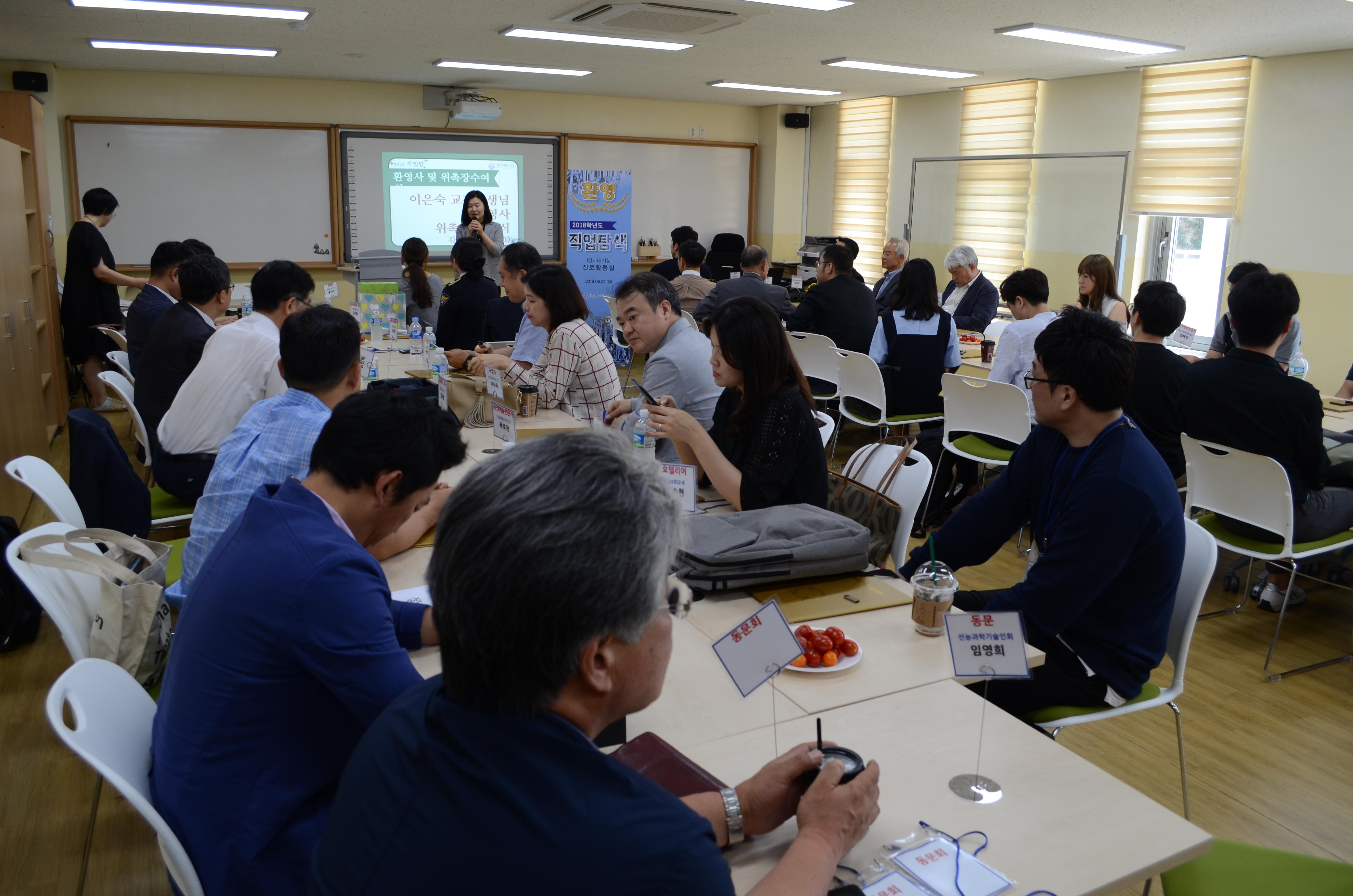 2018-6부고직업 특강 (1).JPG