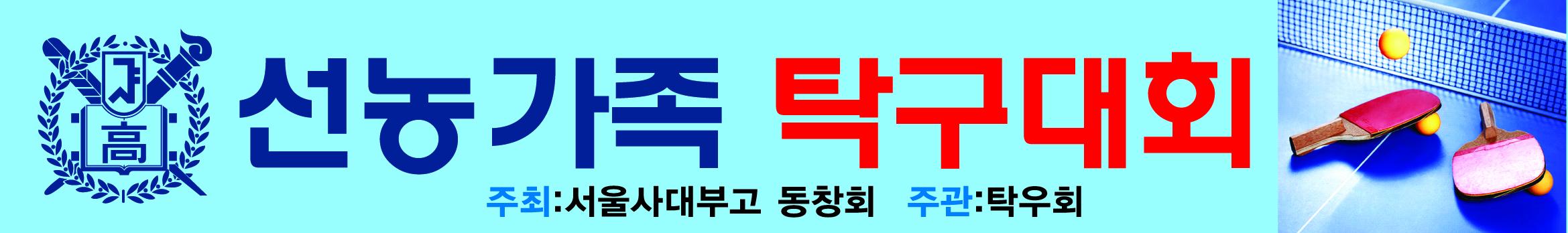 탁구대회현수막.jpg