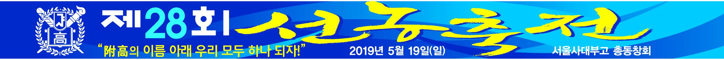 28선농축전현수막.jpg