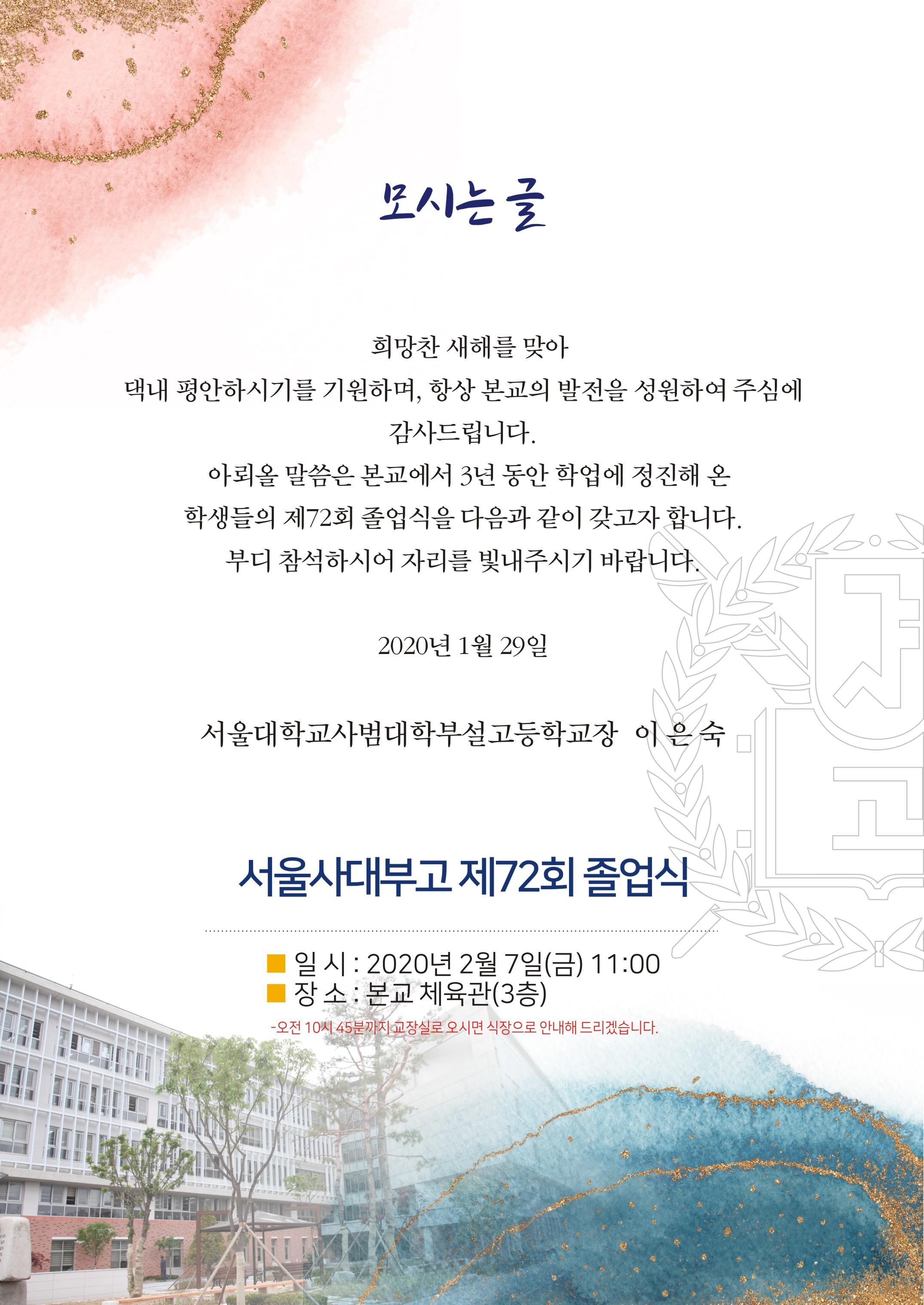 2019학년도72회졸업식초청장.jpg