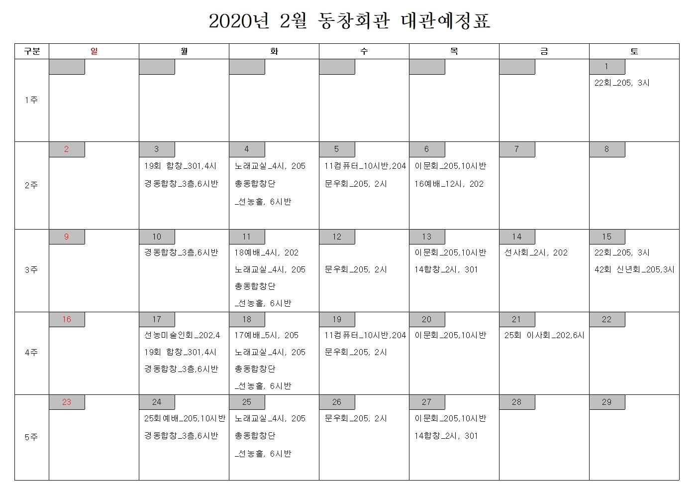 2월 동창회관 대관예정표001.jpg