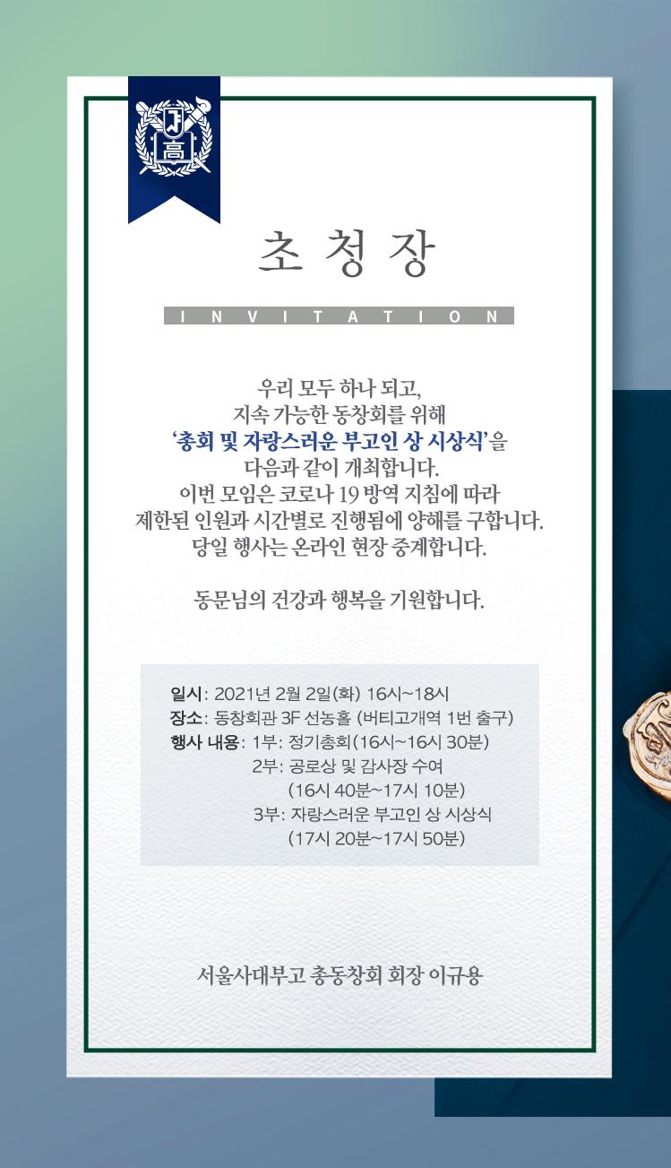 2.2 정기총회 초대장.jpg