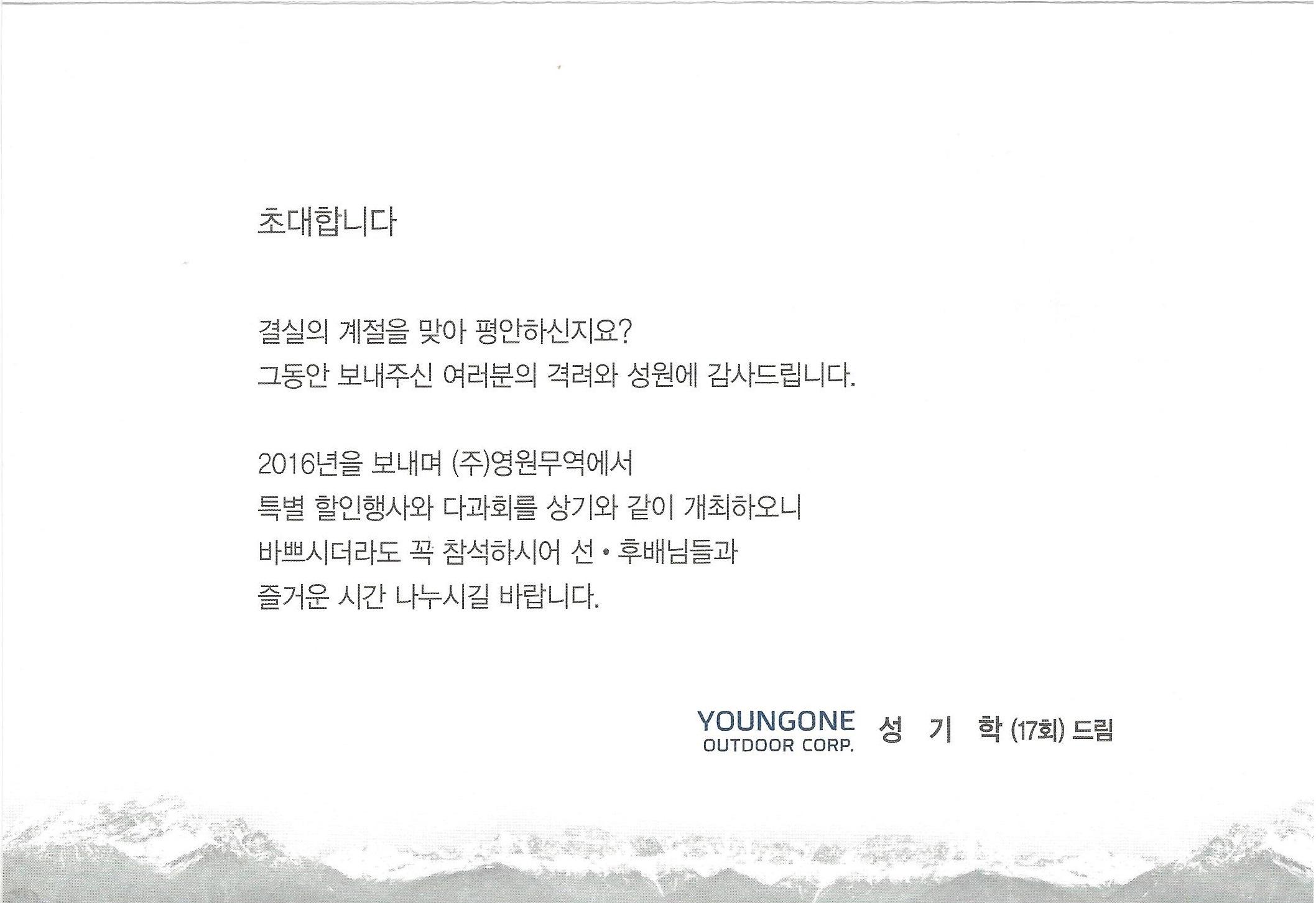 2016월곡점_초대장본문02.jpg