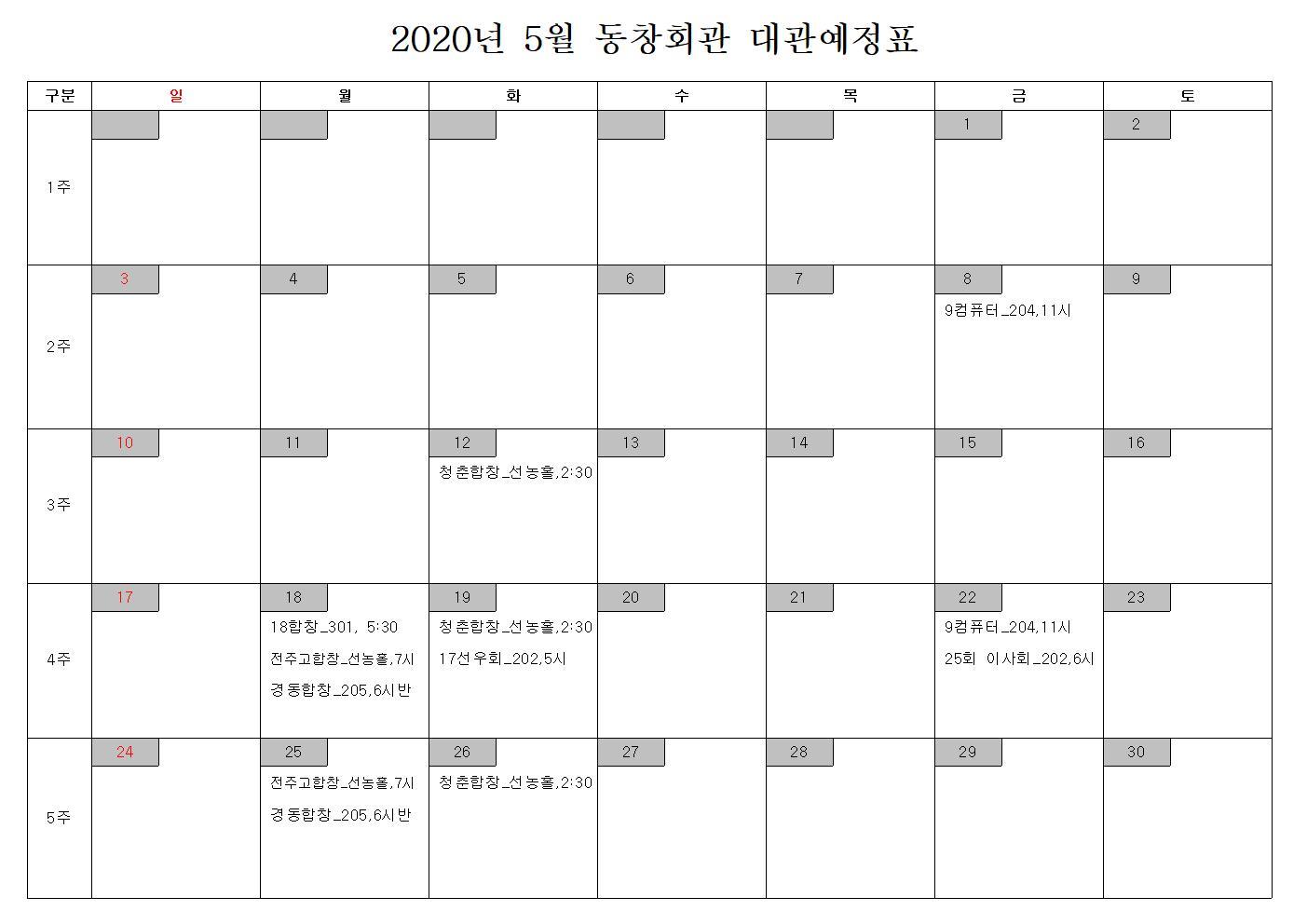5월 동창회관 대관예정표001.jpg