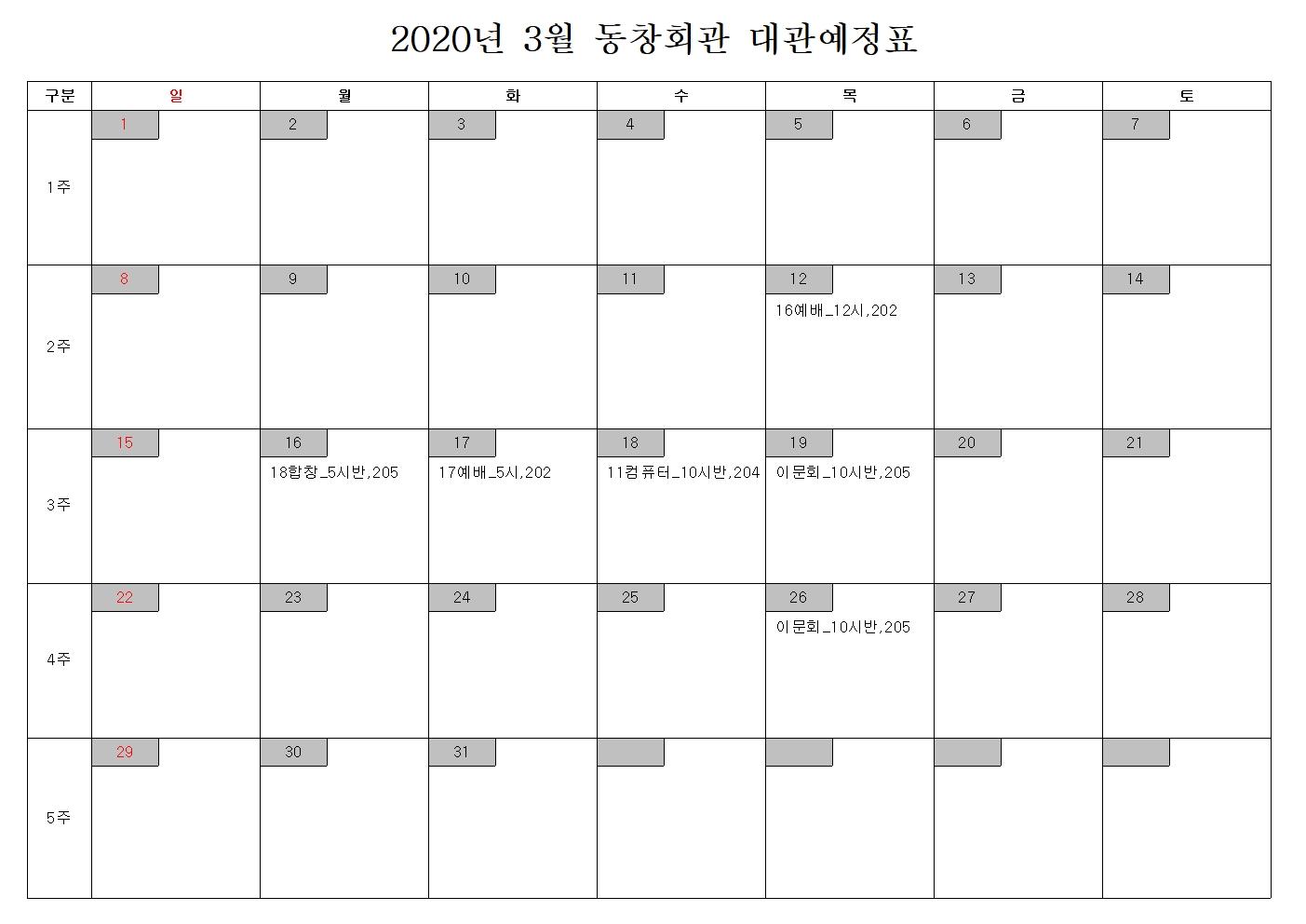 3월 동창회관 대관예정표001.jpg