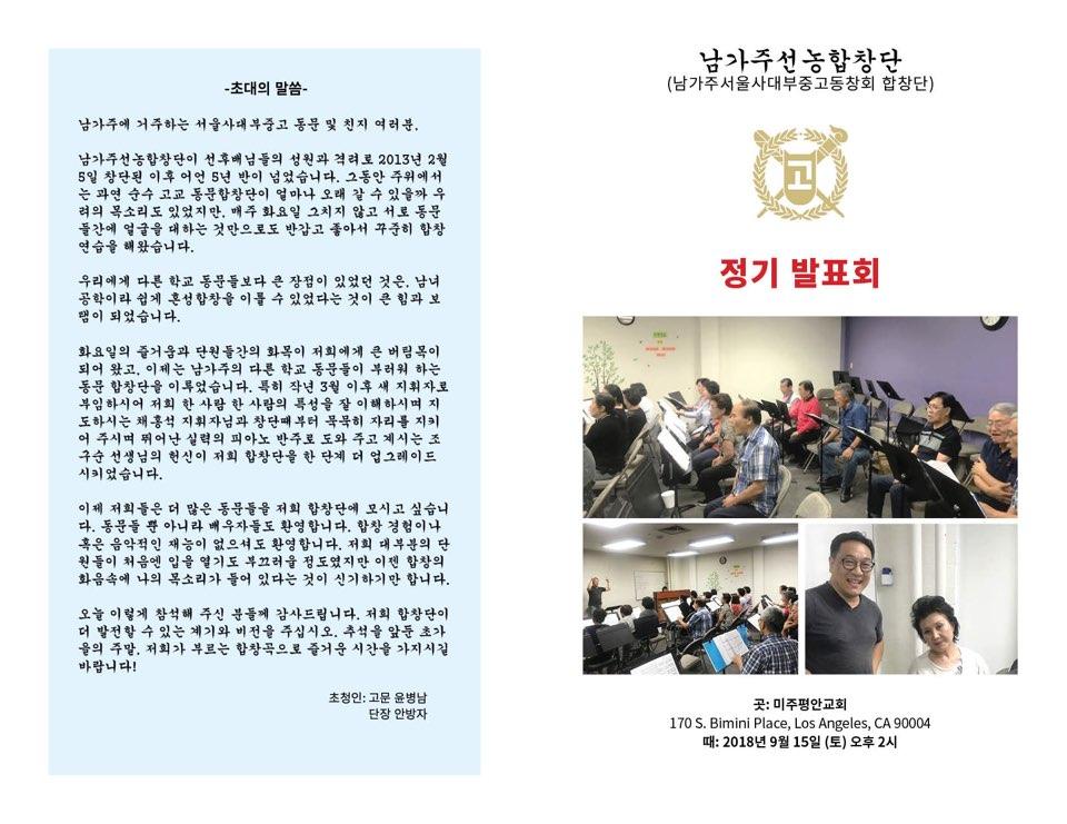 2018남가주선농합창단4.jpg