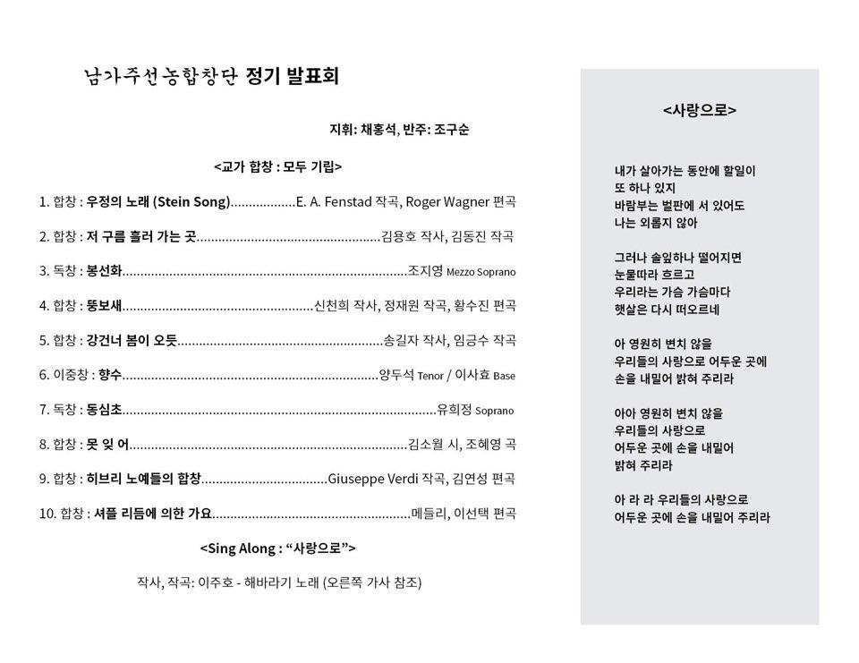 2018남가주선농합창단.jpg