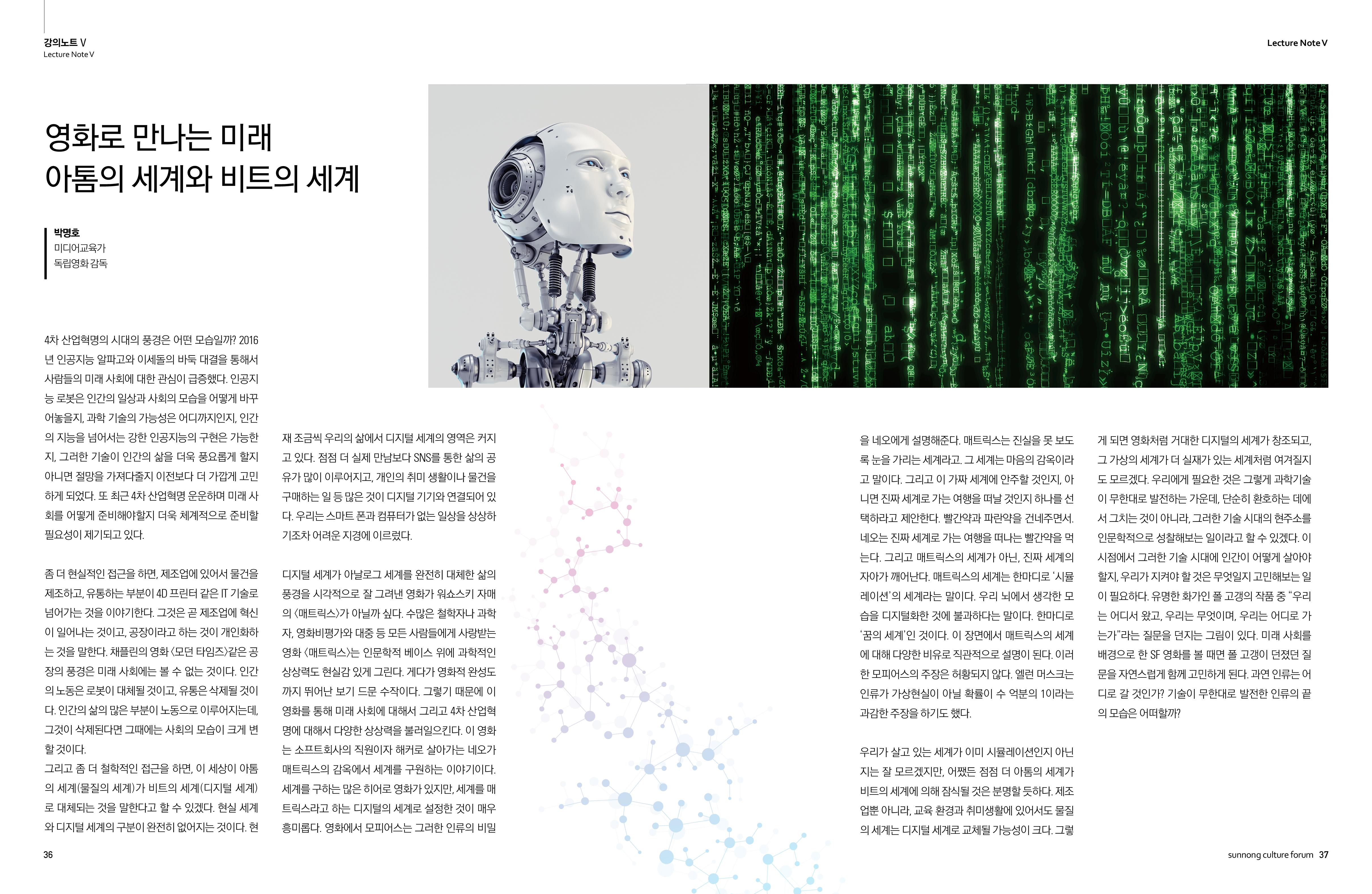 2019 선농문화포럼 가을호_펼침19.jpg