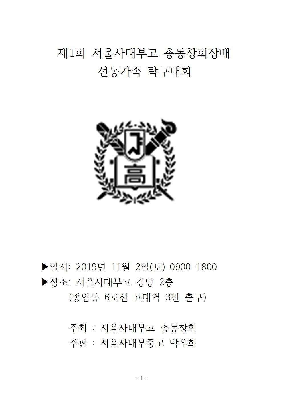 제1회  선농가족 탁구대회 대진표(1)001.jpg