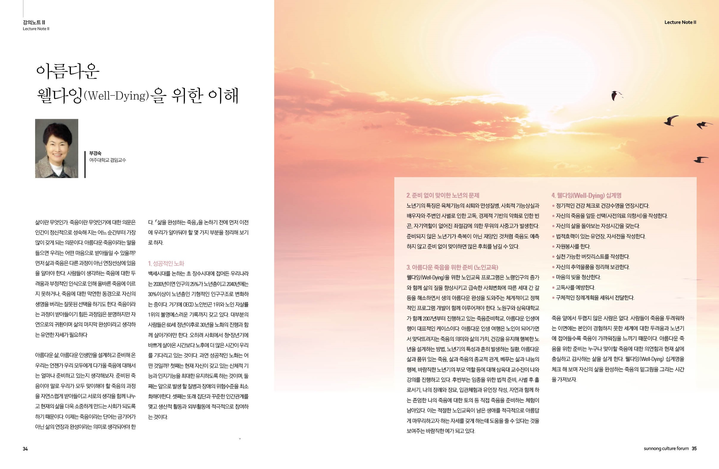 강의노트_부경숙_20170914.jpg