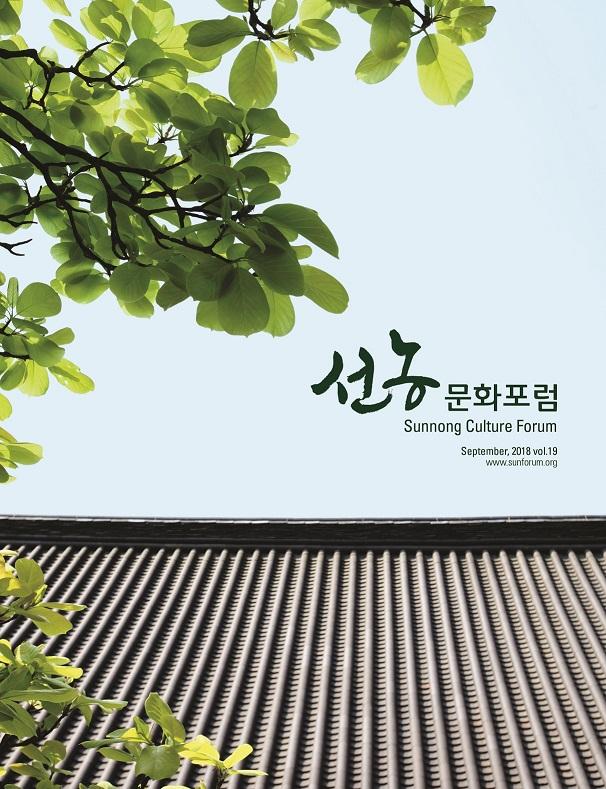 선농포럼_2018가을호_표지2.jpg