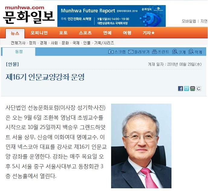 제16기 보도자료_문화일보_20180829.JPG