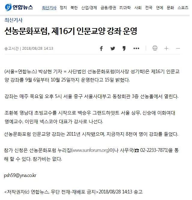 연합뉴스_제16기_선농인문교양강좌_20180828.jpg