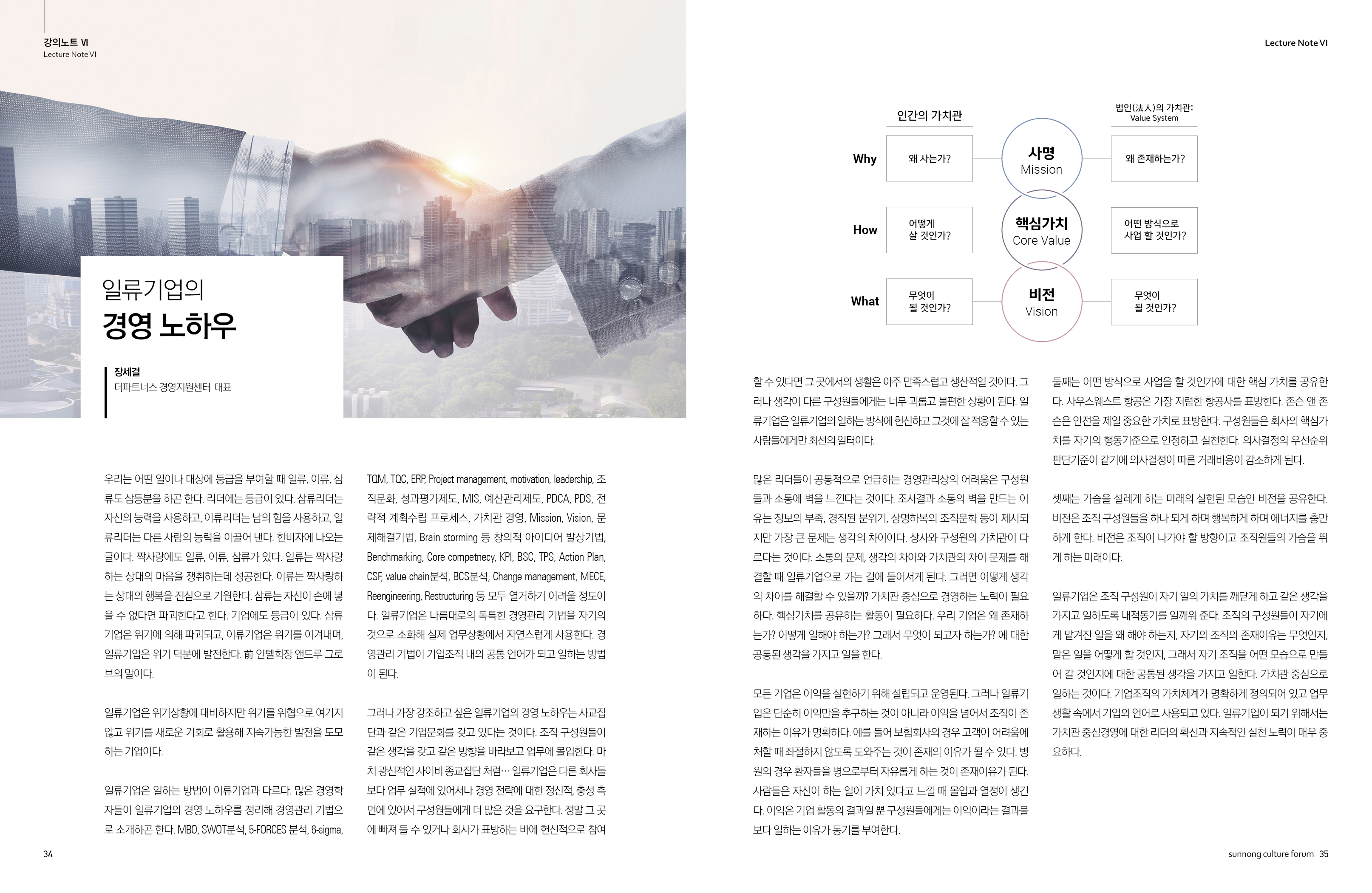 장세걸_강의노트.jpg