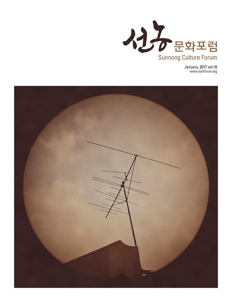 선농_2017신년호_표지.jpg