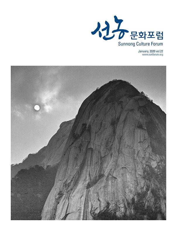 2020 선농문화포럼 신년호_표지.jpg