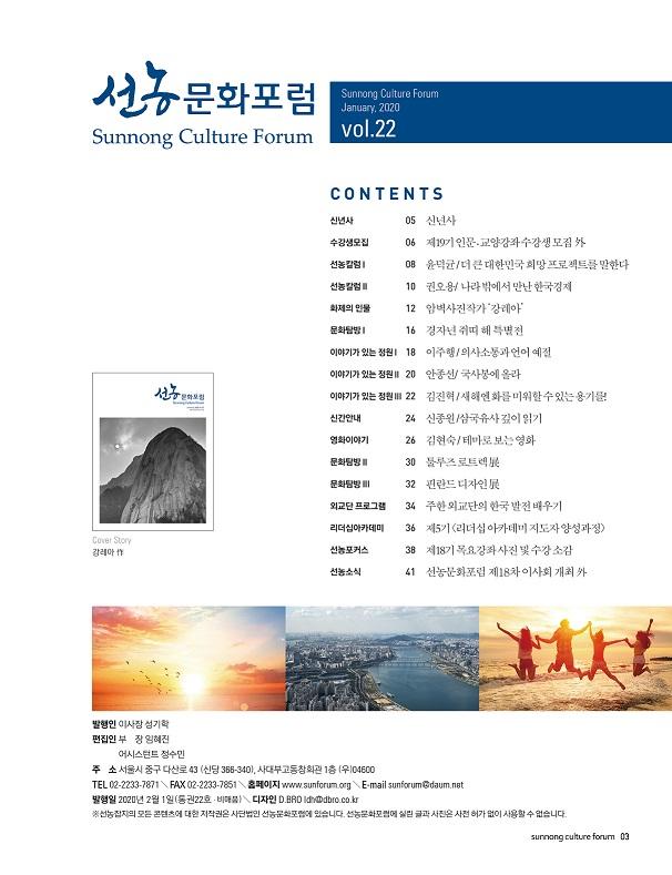 2020 선농문화포럼 신년호_목차.jpg