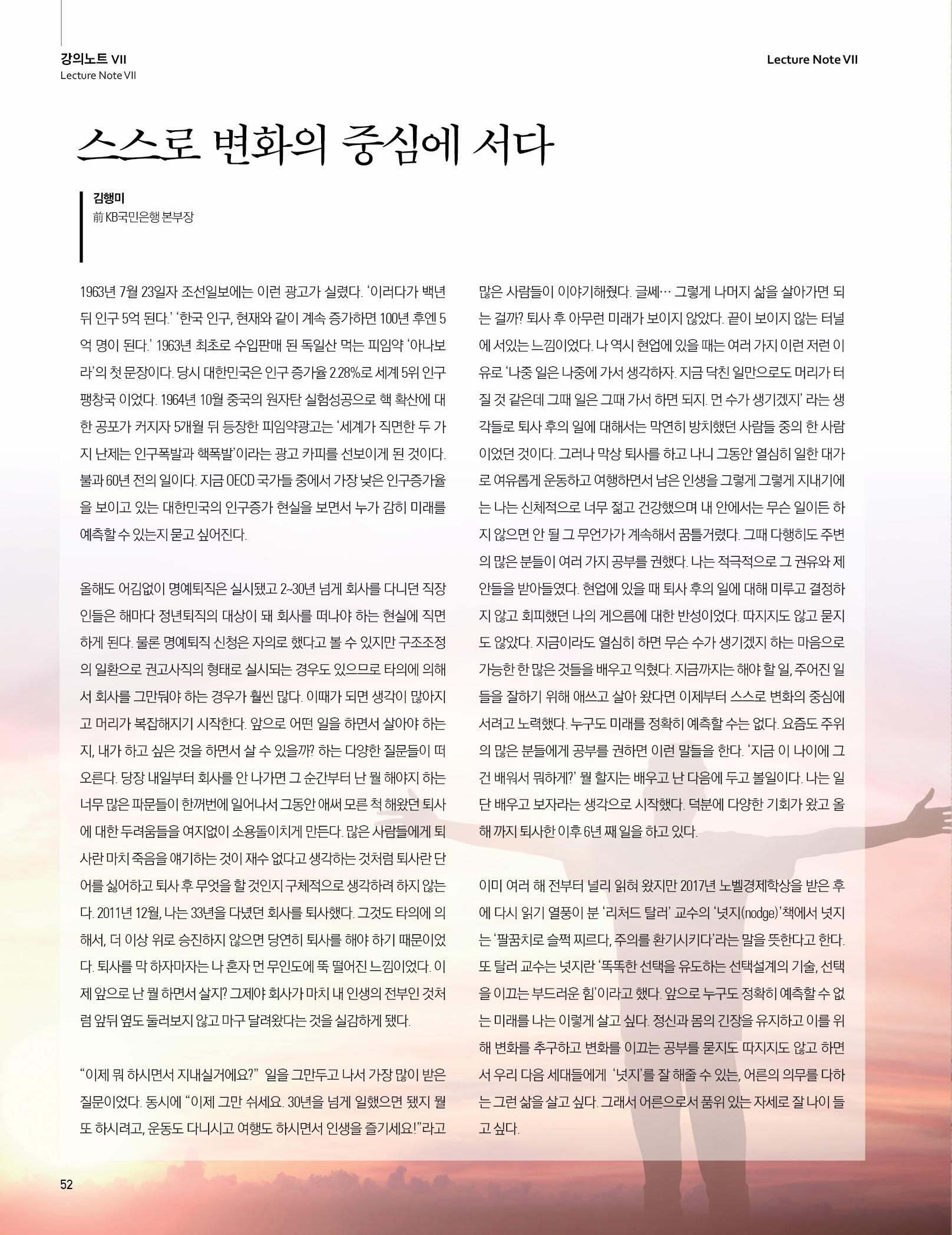 선농문화포럼_신년호_펼침26.jpg