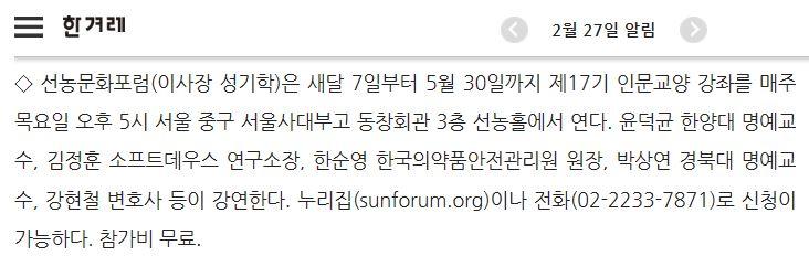 보도자료_제17기_한겨레_20190227.JPG