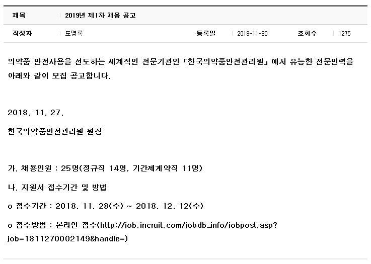 한국의약품안전관리원_채용공고.JPG