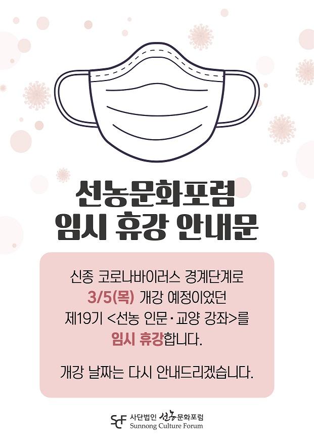 선농문화포럼 임시휴강 안내문.jpg