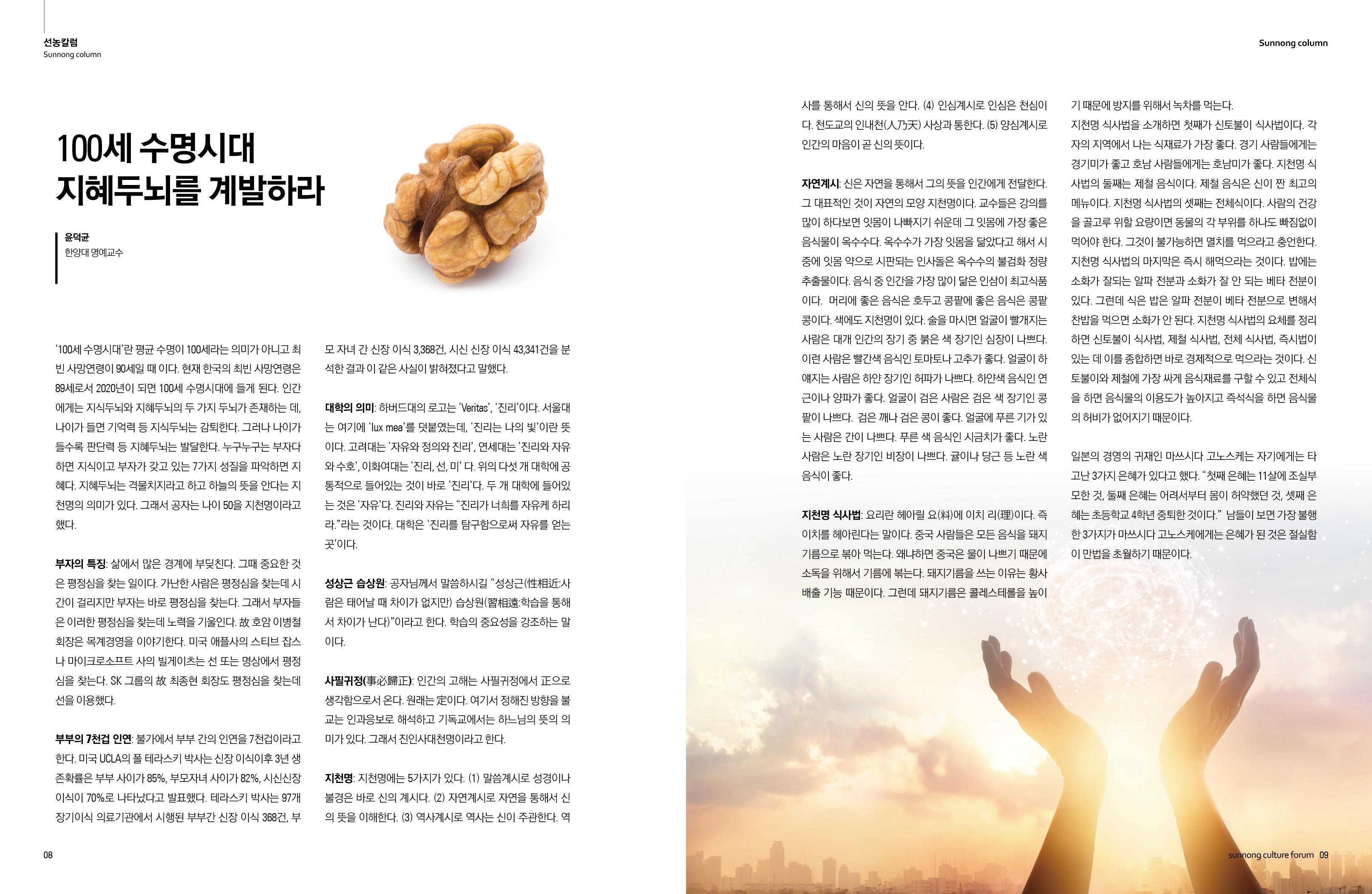 강의노트_윤덕균교수_20190307.jpg