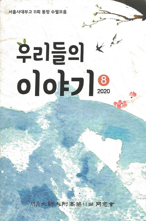 11회수필모음_2020표지.png