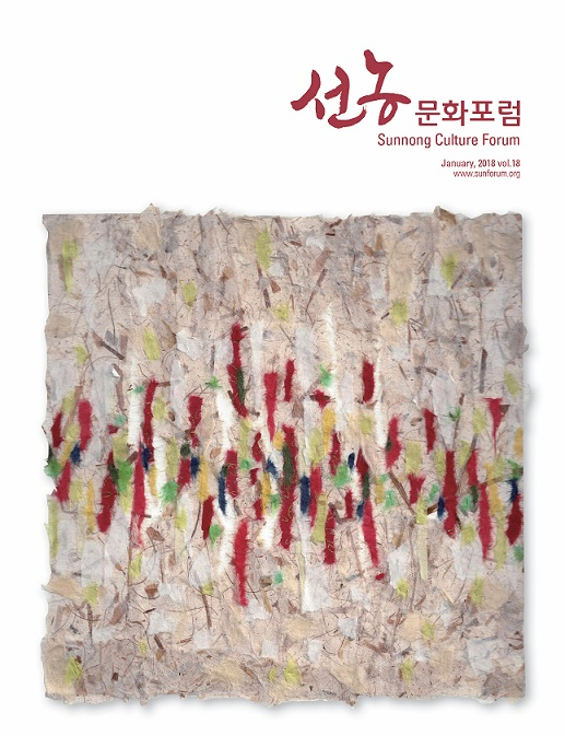 선농문화포럼_2018신년호_표지.jpg