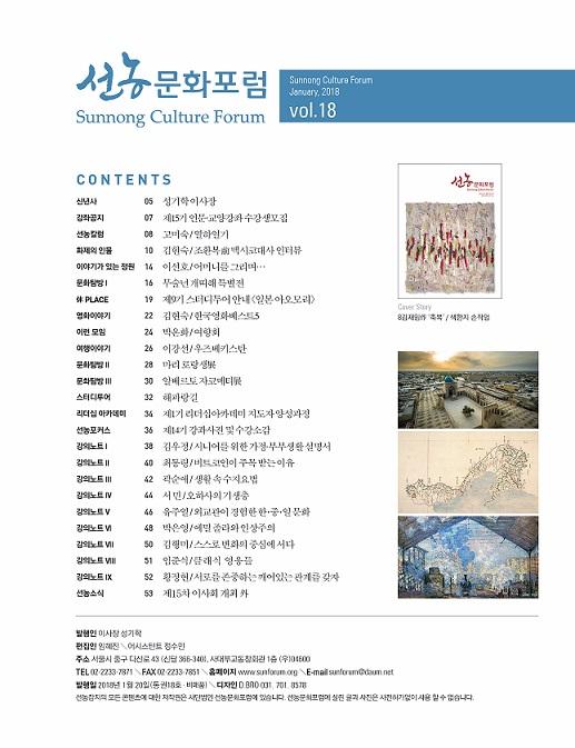 선농문화포럼_2018신년호_컨텐츠.jpg