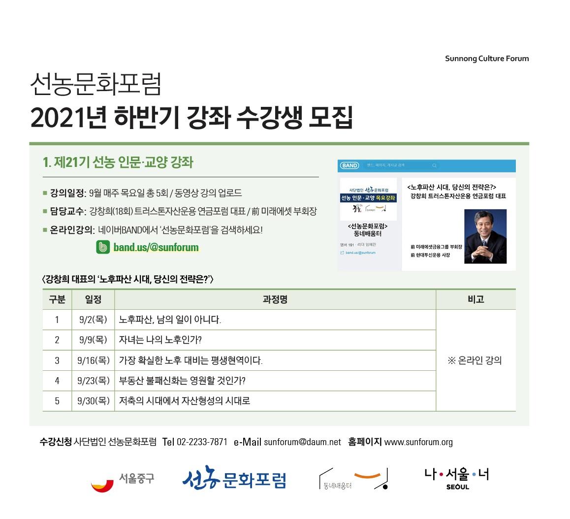 선농_제21기수강생모집_사대부고_편집용.jpg