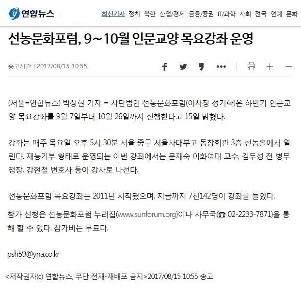 제14기_보도자료_연합뉴스.JPG