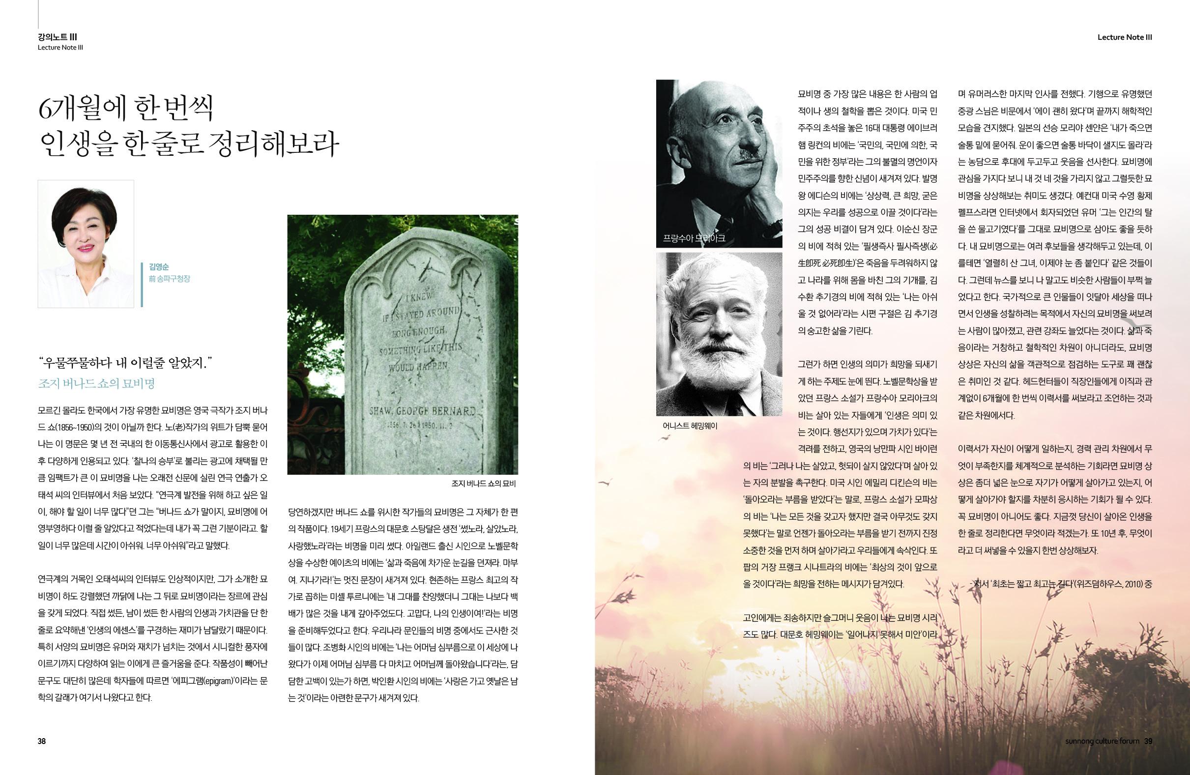 김영순_강의노트.jpg
