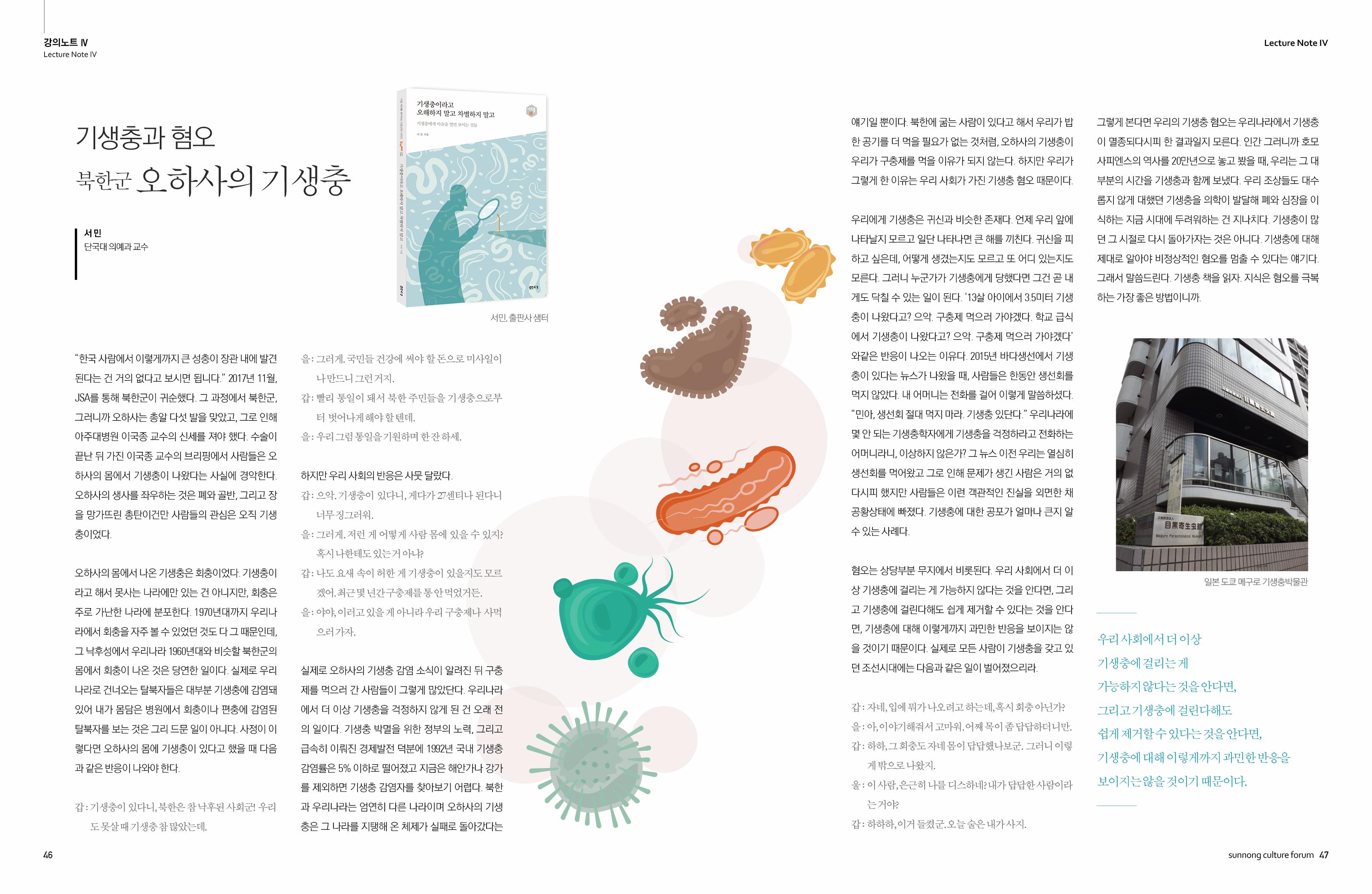 선농문화포럼_서민_강의노트.jpg