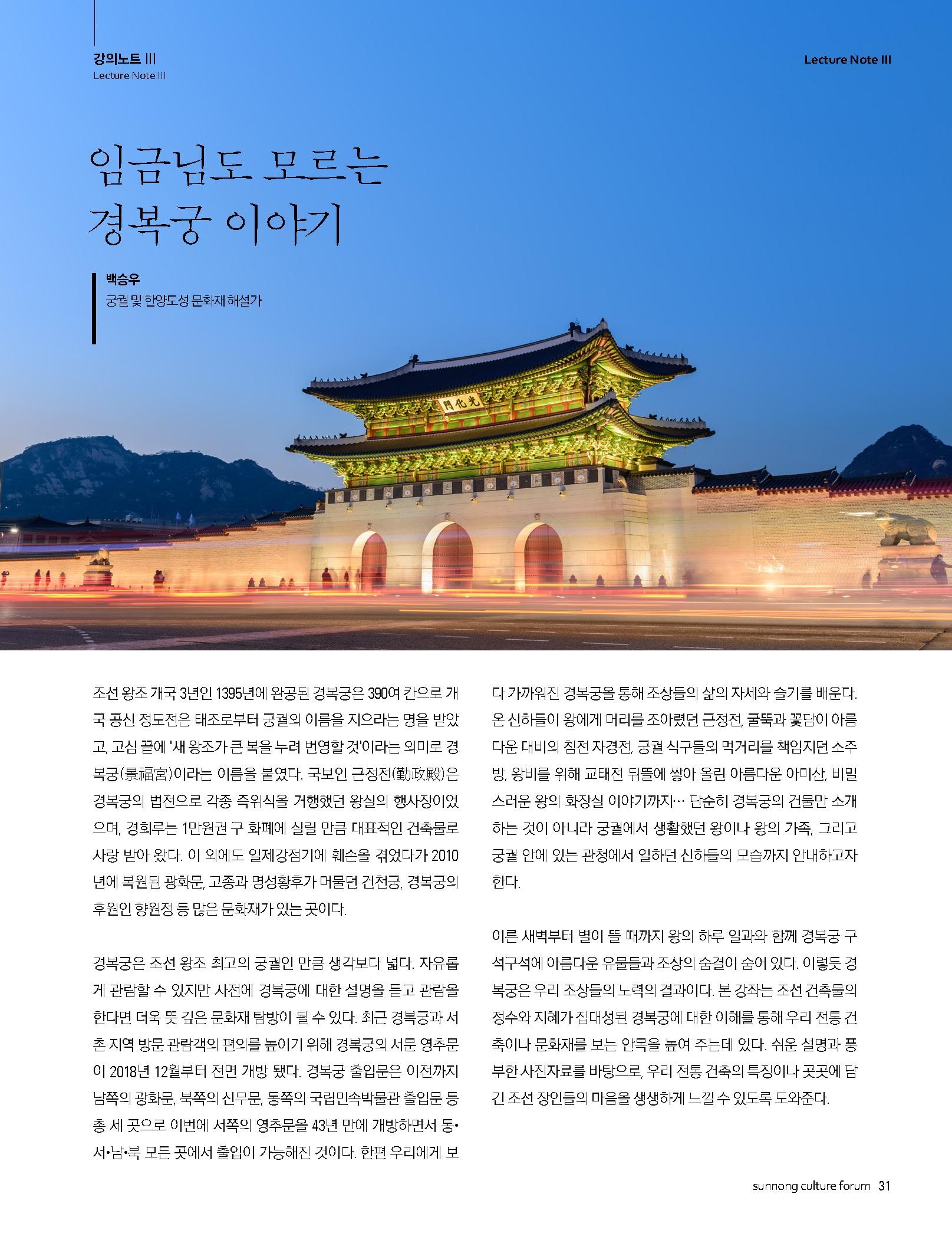 선농문화포럼_낱장_페이지_31.jpg