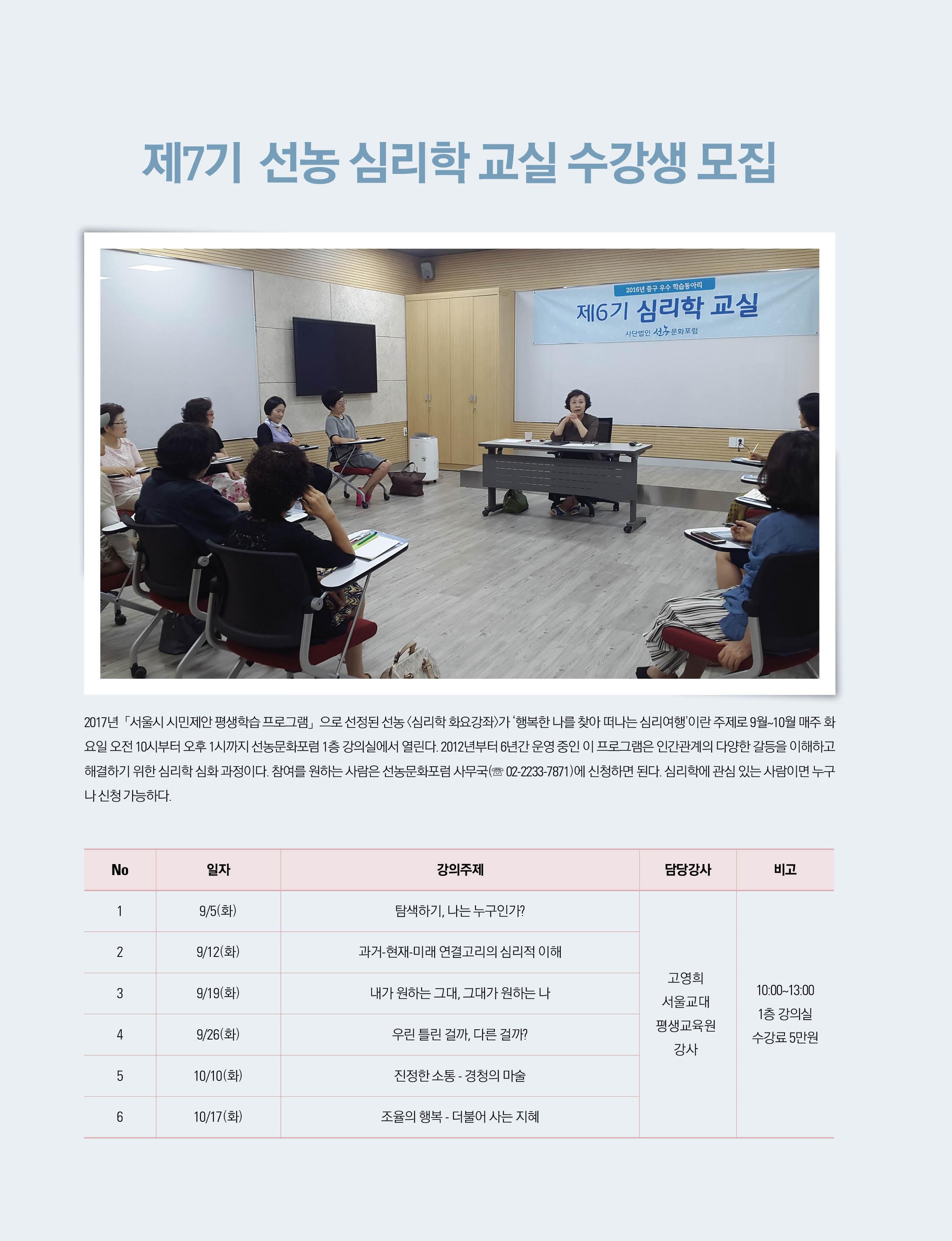 선농_제7기 심리학 수강생모집.jpg