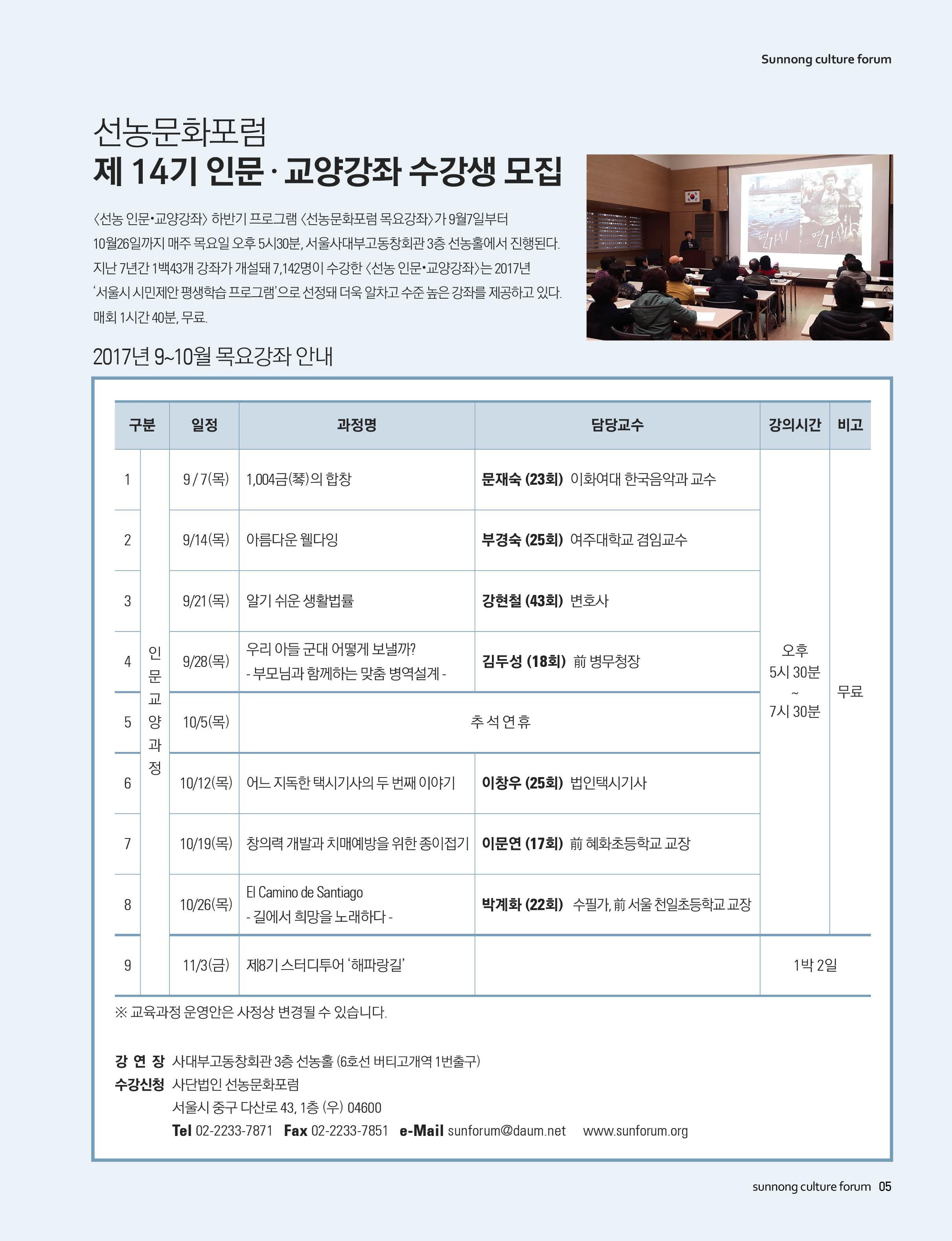 선농_제14기강좌_사대부고공지용.jpg
