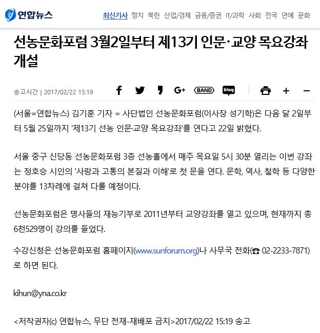 연합뉴스_선농 제13기_170222.png
