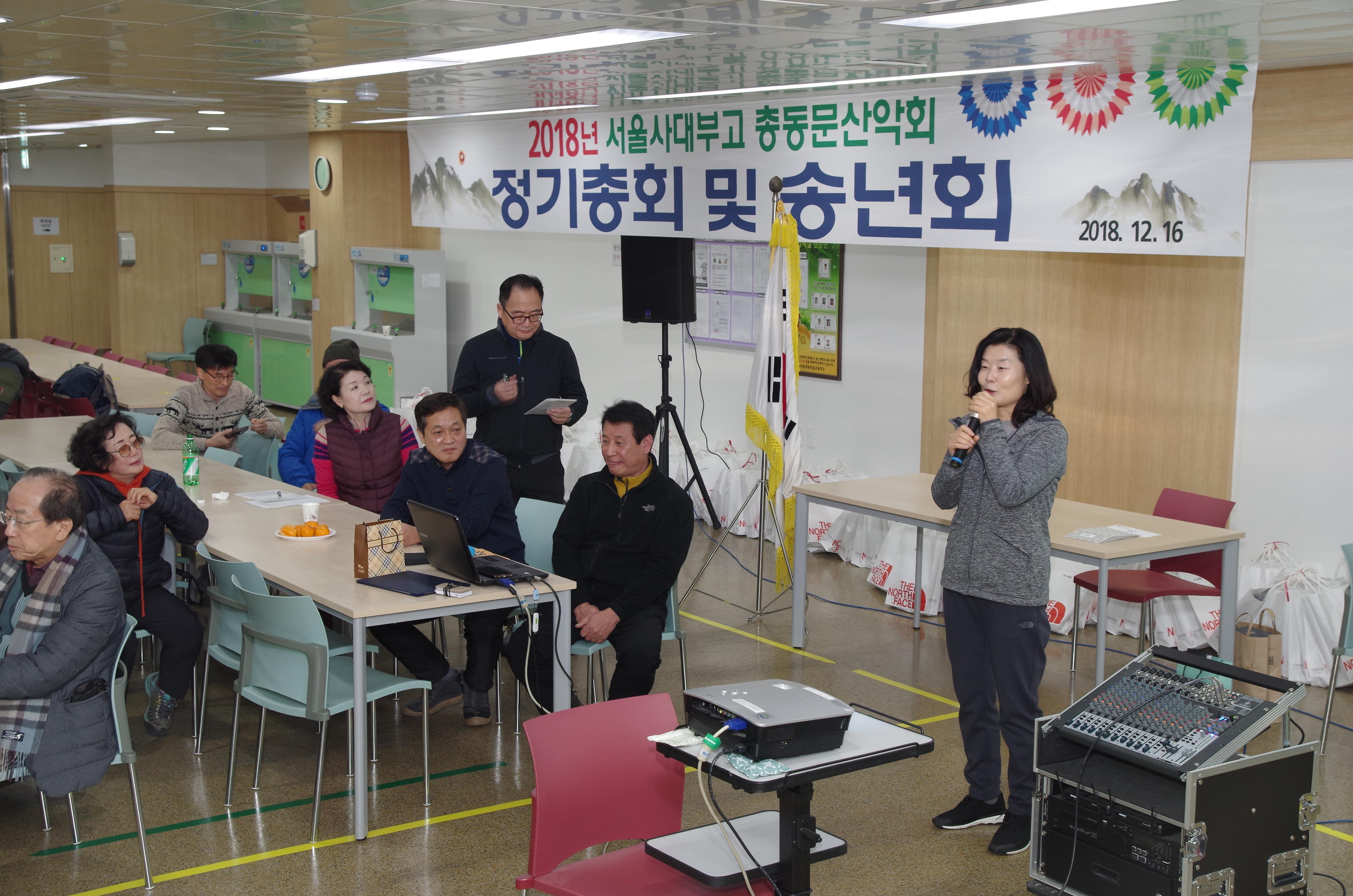 2018총동산악 송년총회 (55).JPG
