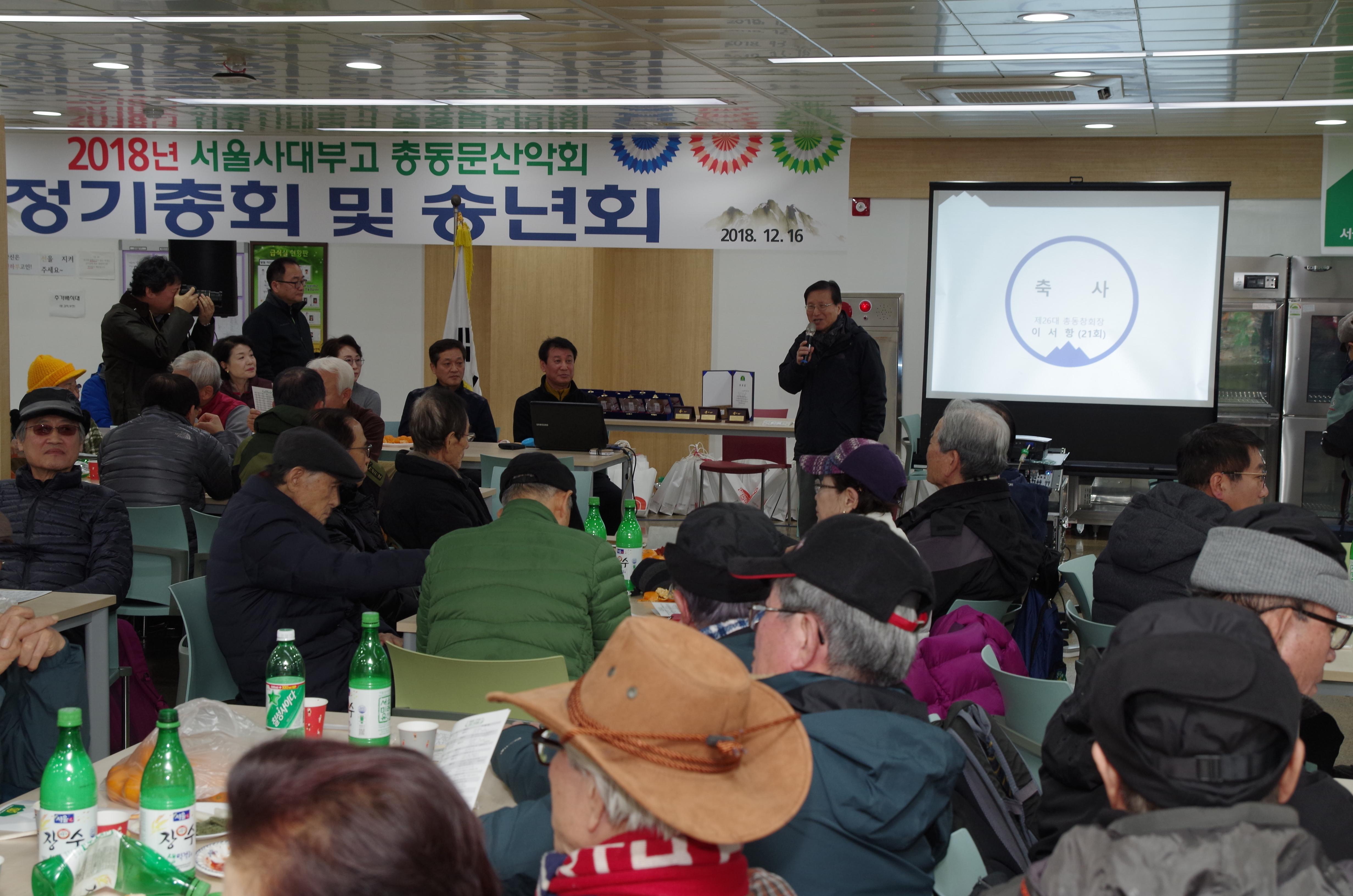2018총동산악 송년총회 (8).JPG