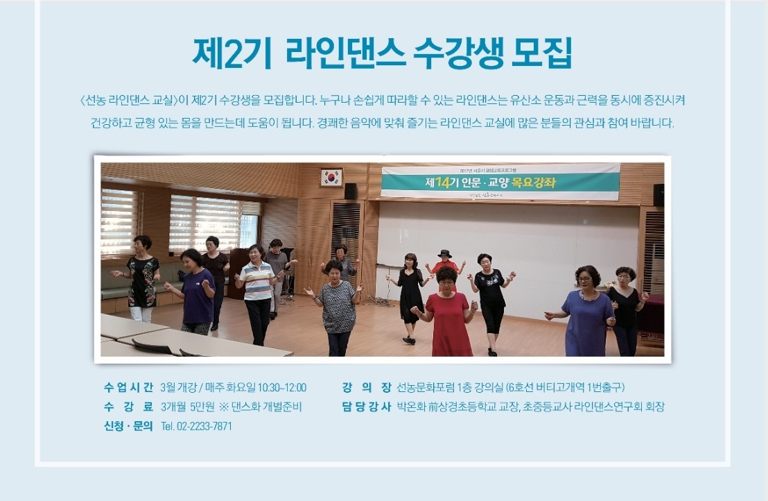선농_2018상반기_라인댄스_20180205.jpg