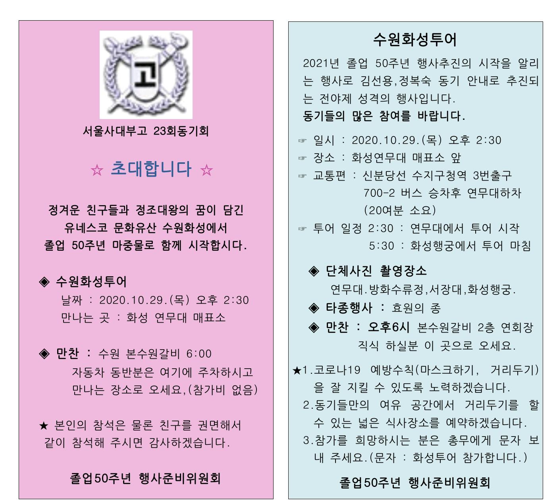 졸업50주년마중물행사초대장.png
