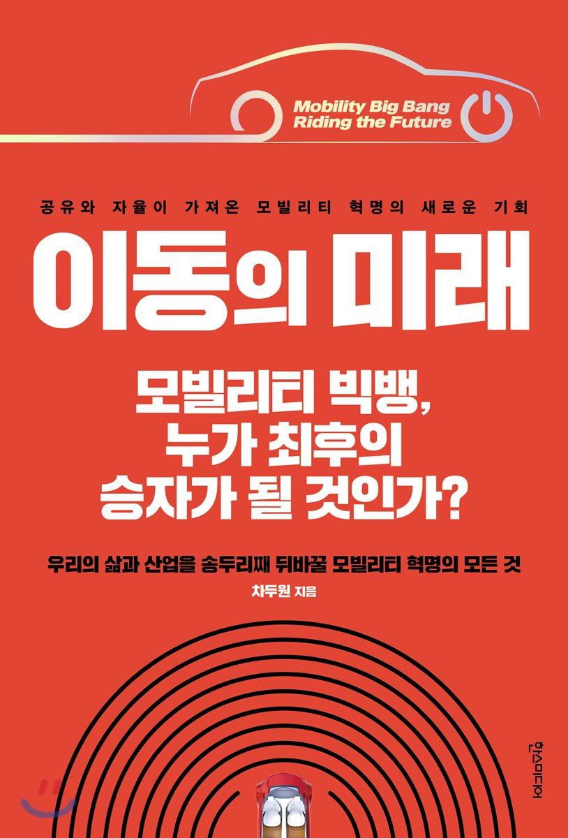 41회 차두원(이동의 미래).jpg
