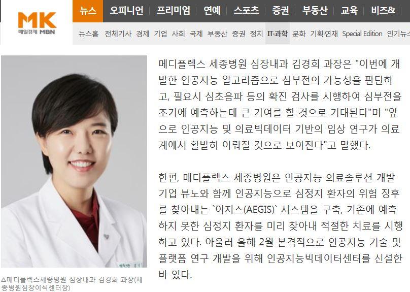 세종병원_김경희.JPG