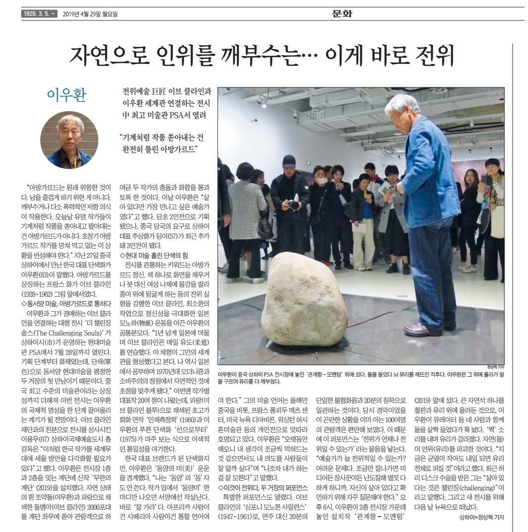 조선일보_이우환_20190429.png