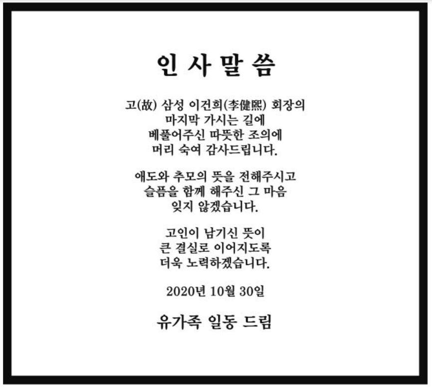 이건희회장유가족_인사말씀_조선일보20201030.JPG