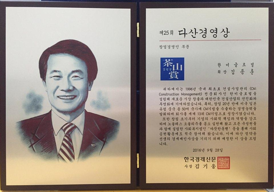 제25회다산경영상_2.jpg