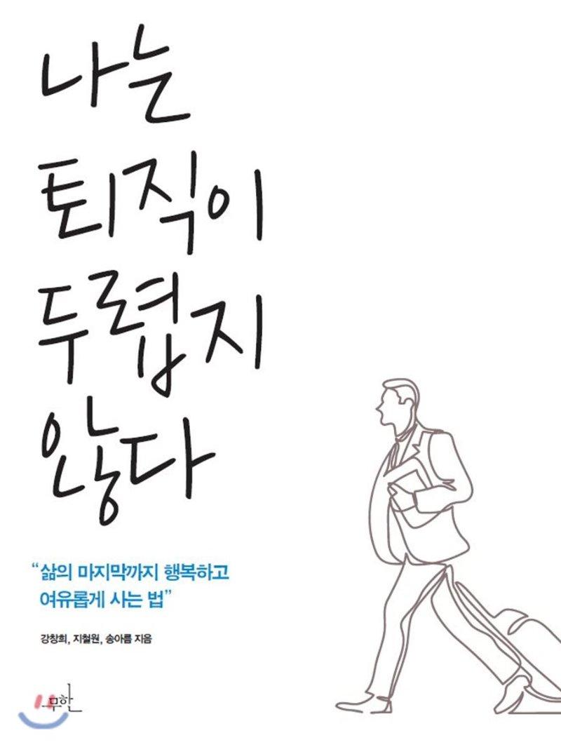 18강창희(나는 퇴직이 두렵지 않다).jpg